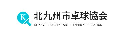 北九州市卓球協会